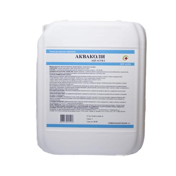 акваколи-1