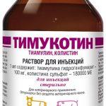 timukotin_100ml