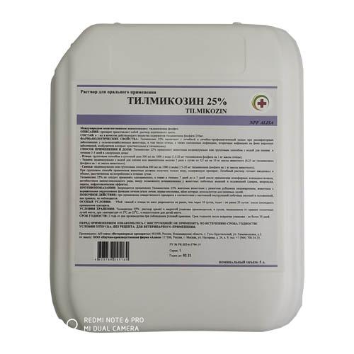 Тилмикозин1